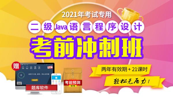 【未来教育】2021年计算机等级考试二级Java考前冲刺班