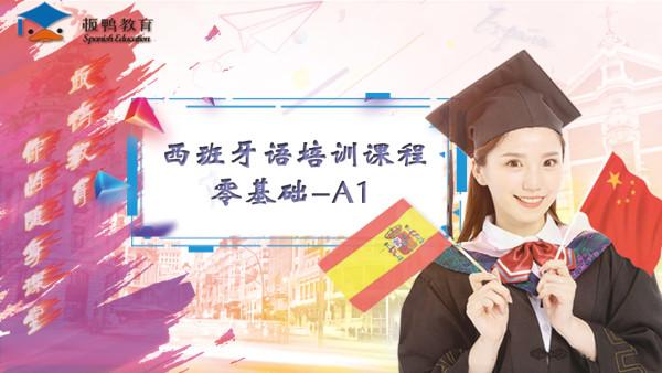 【板鸭教育】新版现代西班牙语0-A1课程(零基础/轻松学)