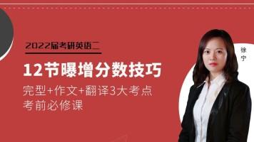 22考研徐宁英语二诺亚密训计划(MPACC/MBA/MPA等)