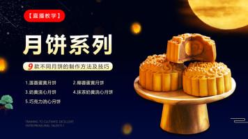 【零基础学蛋糕】中秋月饼系列专项技能提升班