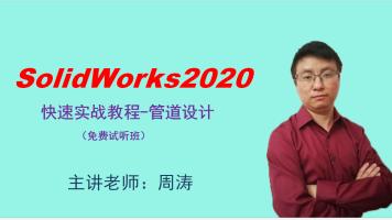SolidWorks2020管道设计免费试听