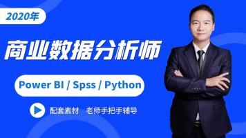 Power BI基础视频教程 spss教程python商业数据分析师零基础入门
