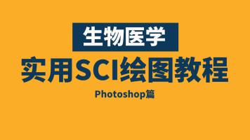 生物医学实用SCI绘图教程-Photoshop篇-【募格学术】