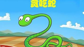 原生js游戏开发之贪吃蛇