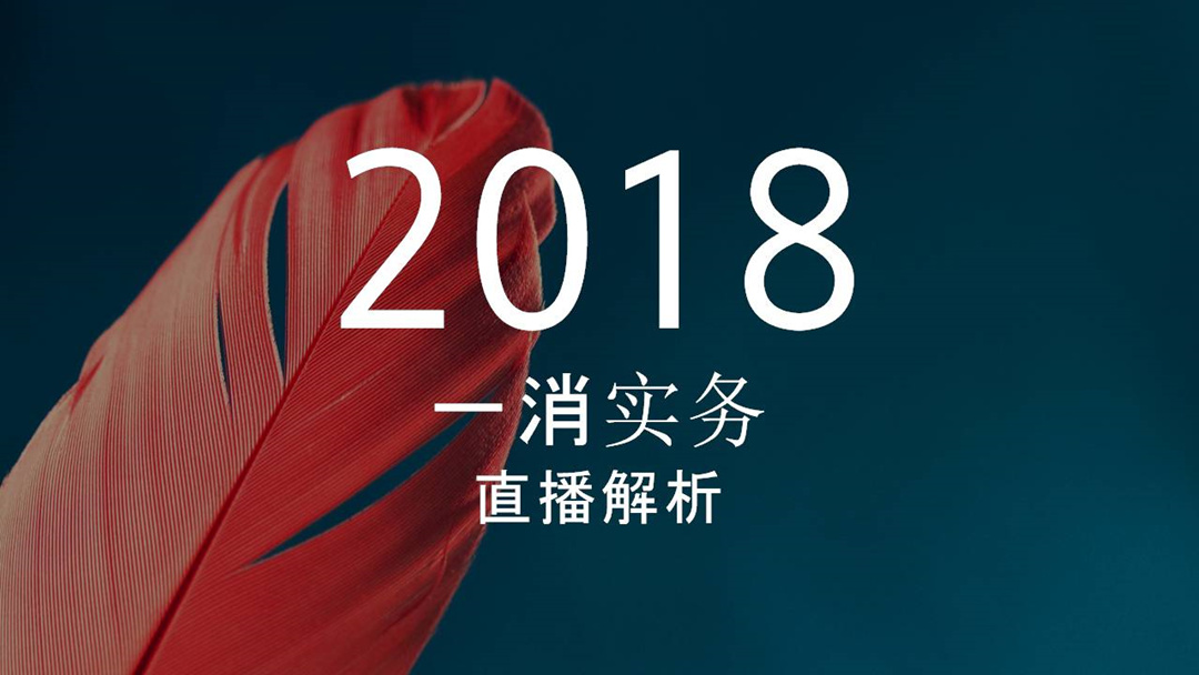 2018一消(实务)直播解析