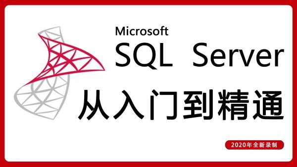 SQL Server 从入门到精通,sql server数据库基础到精通教程_向阳