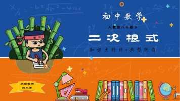 初中数学/人教版/八年级下册/二次根式