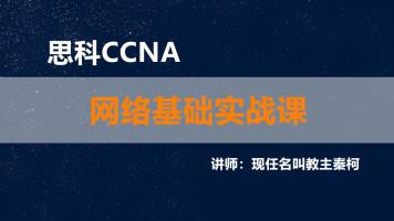思科CCNA网络基础实战课 学习考证入门视频