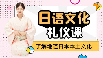 【喵星人日语】日本文化礼仪兴趣课
