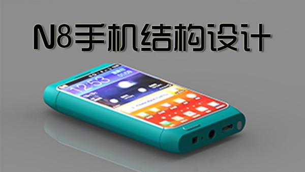 N8手机结构设计视频教程,手机结构设计培训