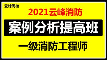 云峰消防2021一级注册消防工程师:案例分析提高班