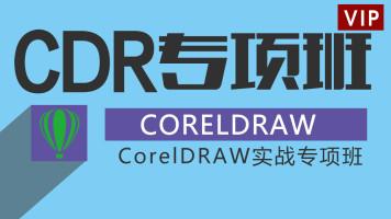 CorelDRAW专项班