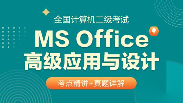 全国计算机二级考试-MS Office高级应用与设计