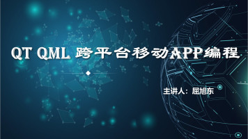 QT QML跨平台移动APP编程
