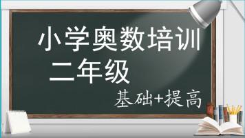 小学奥数培训 二年级 基础+提高