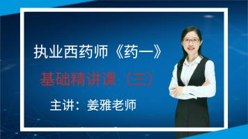 2020执业西药师《药一》基础精讲课(三)
