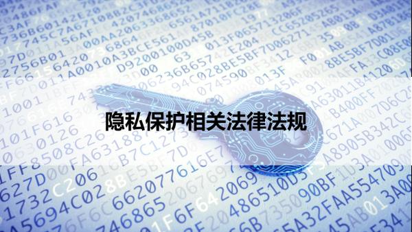 隐私保护相关法律法规