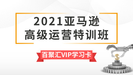 亚马逊高级运营特训班 2021年百聚汇VIP学习卡
