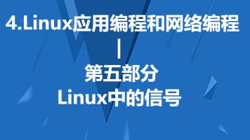 Linux中的信号—4.Linux应用编程和网络编程第五部分