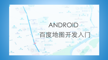 Android百度地图开发入门