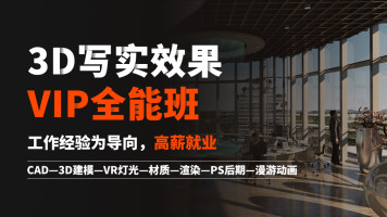 3D写实效果图VIP全能班