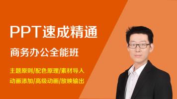 商务办公全能班 PPT 2016 速成精通VIP班【Office微课】