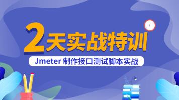 Jmeter制作接口测试脚本基础及实战