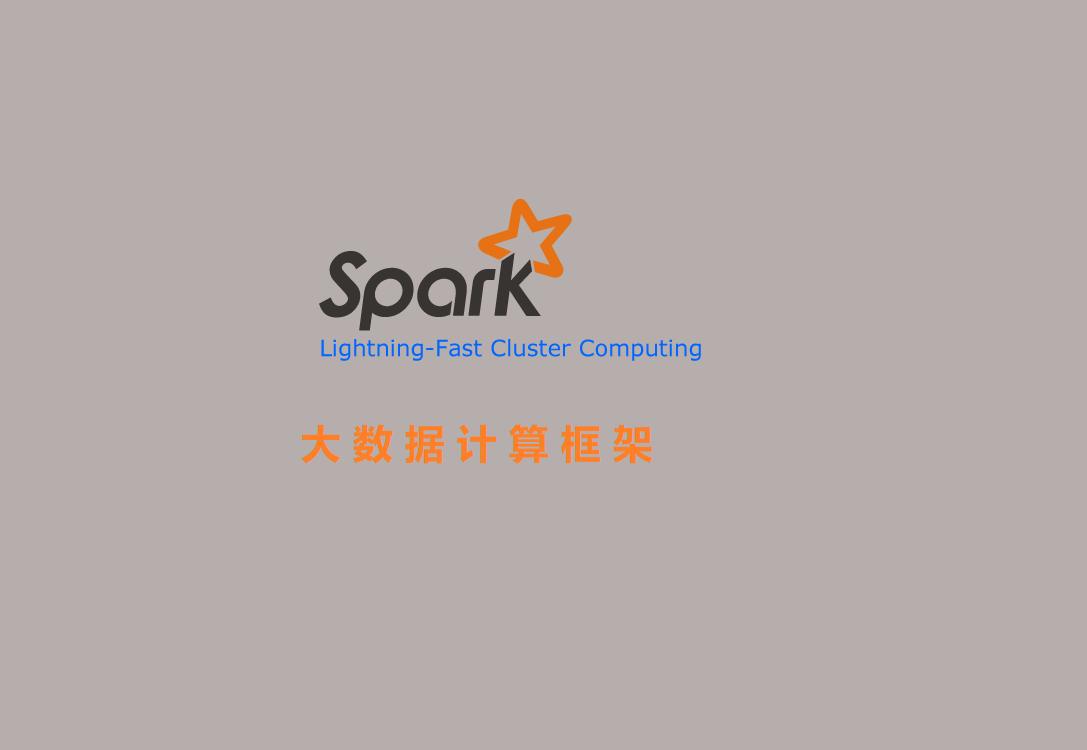 大数据计算框架Spark