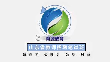 2020年山东省教师招聘笔试班