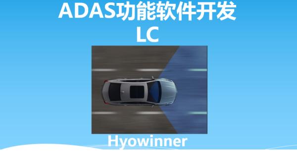 ADAS功能软件开发_LC篇