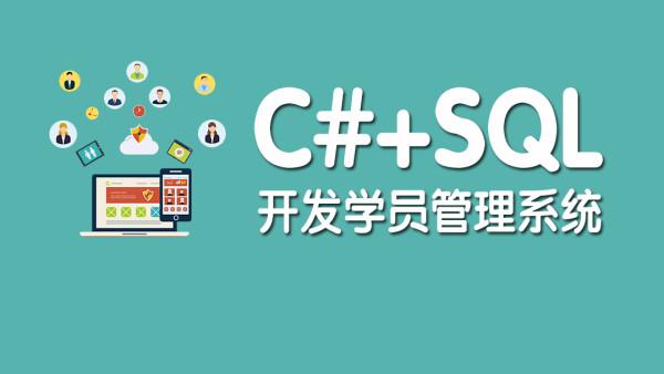 基于C#+SQL开发学员管理系统【新阁教育】