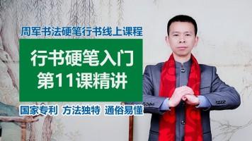 周军书法【成人行楷第11课】基础课