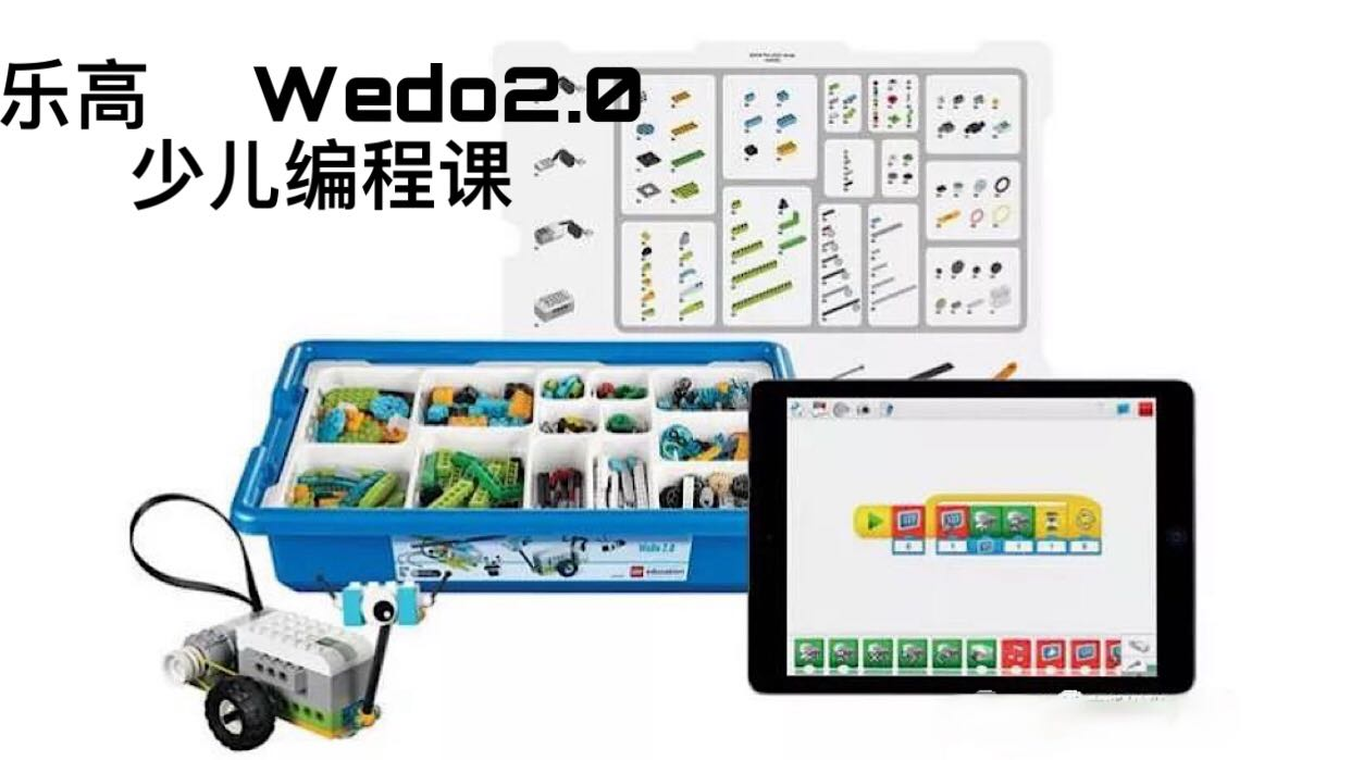 乐高Wedo2.0
