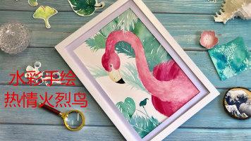 水彩手绘-热情的火烈鸟