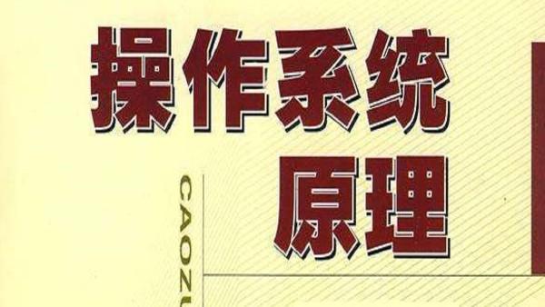 操作系统原理(全62讲)【理工学社】