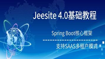 [Java实战系列]-Jeesite4.x 教程