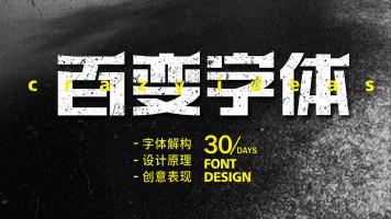 商业字体设计/品牌字体设计/品牌策划/字体技巧与方法剖析