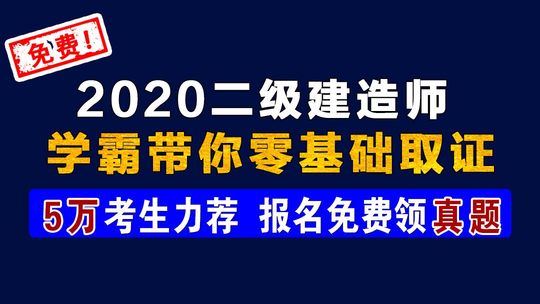 【游一男】2020年二建二级建造师考试入门预习直播课