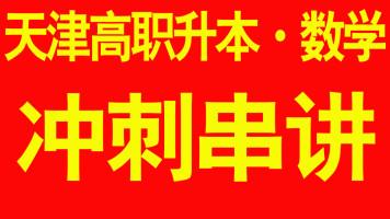 【升本课堂】高职升本 2021天津专升本-数学-冲刺串讲