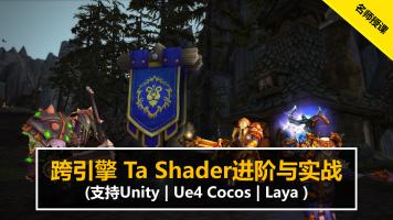 跨引擎(Unity UE4 Cocos Laya)TA技美Shader高级进阶
