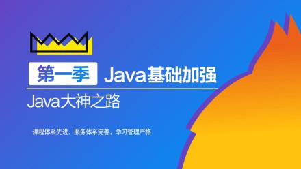 Java大神之路(第一季 Java基础加强)