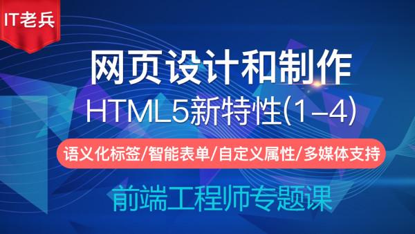 HTML5网页设计和制作(1-4):语义标签/智能表单/属性操作/多媒体