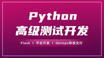 软件测试之python高级软件测试开发第8期【柠檬班VIP】