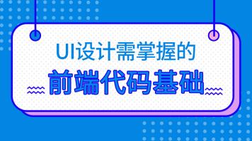 UI设计需掌握的前端代码基础
