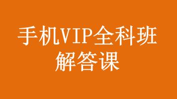 手机VIP全科班解答课