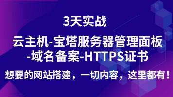 3天实战-云主机-宝塔服务器管理面板-域名备案-HTTPS证书