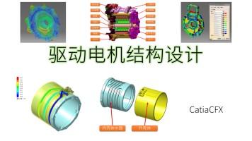 驱动电机结构设计