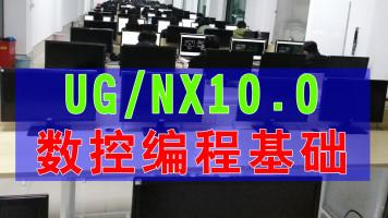 UG_NX10.0数控编程入门