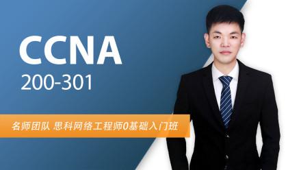 CCNA直播课 Cisco思科认证网络工程师