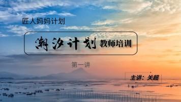 """""""潮汐计划""""教师培训(第一讲)"""